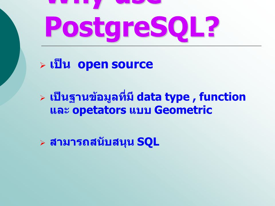 Why use PostgreSQL เป็น open source