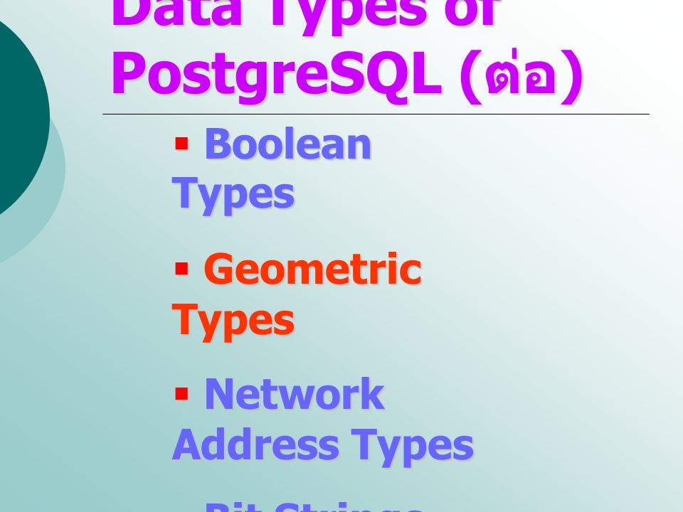 Data Types of PostgreSQL (ต่อ)