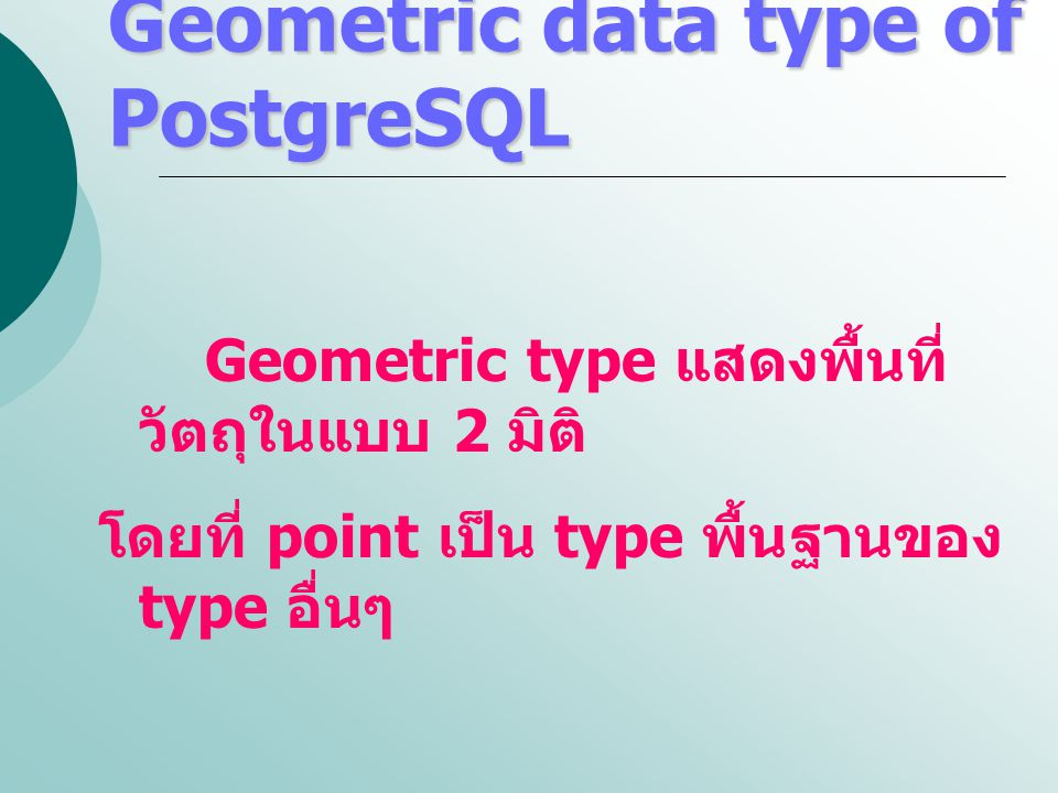 Geometric data type of PostgreSQL