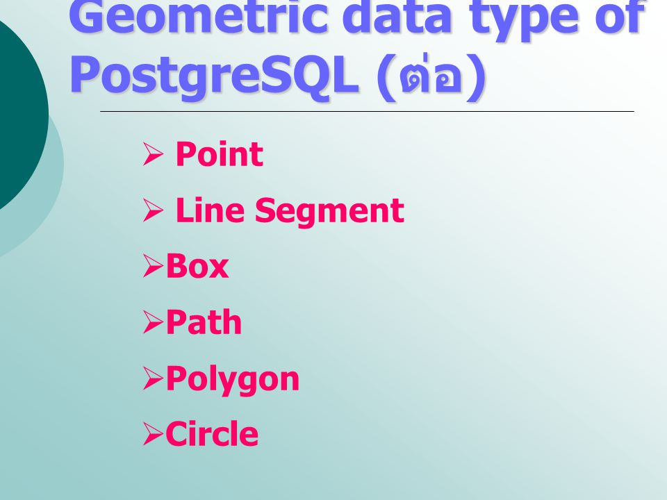 Geometric data type of PostgreSQL (ต่อ)