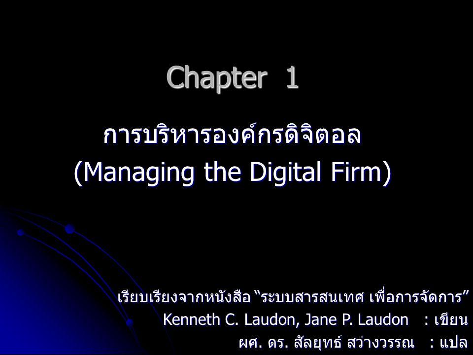 การบริหารองค์กรดิจิตอล (Managing the Digital Firm)
