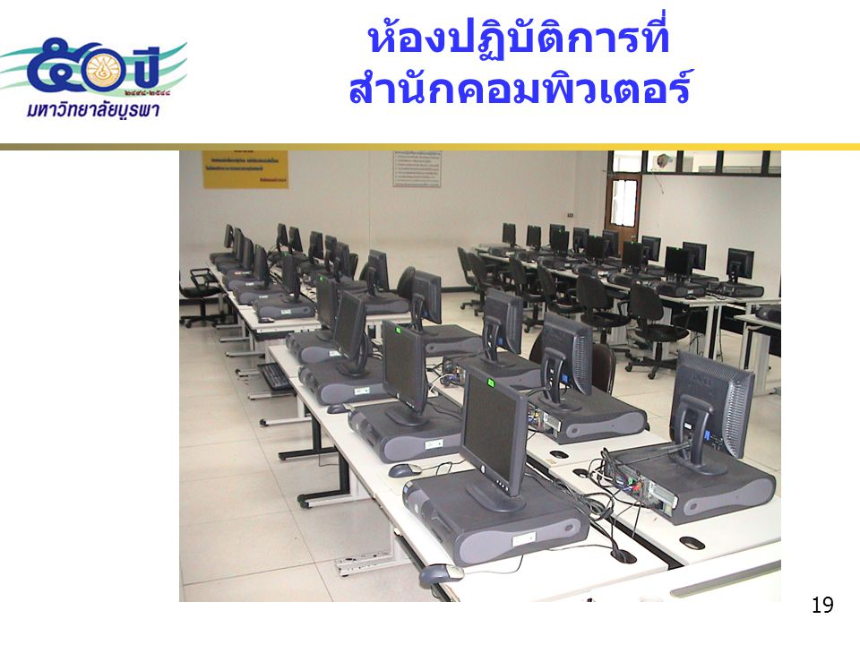 ห้องปฏิบัติการที่ สำนักคอมพิวเตอร์