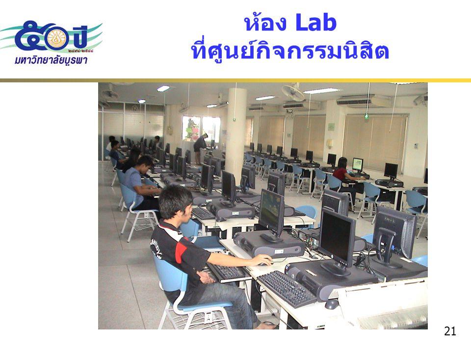ห้อง Lab ที่ศูนย์กิจกรรมนิสิต