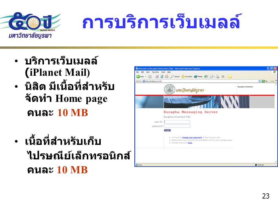 การบริการเว็บเมลล์ บริการเว็บเมลล์ (iPlanet Mail)
