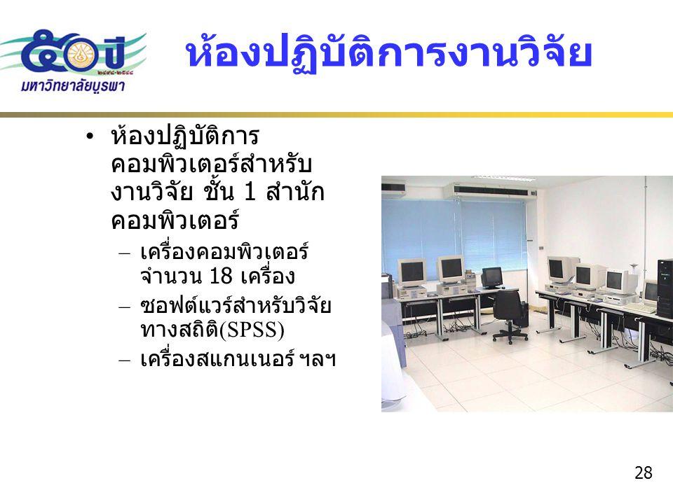 ห้องปฏิบัติการงานวิจัย