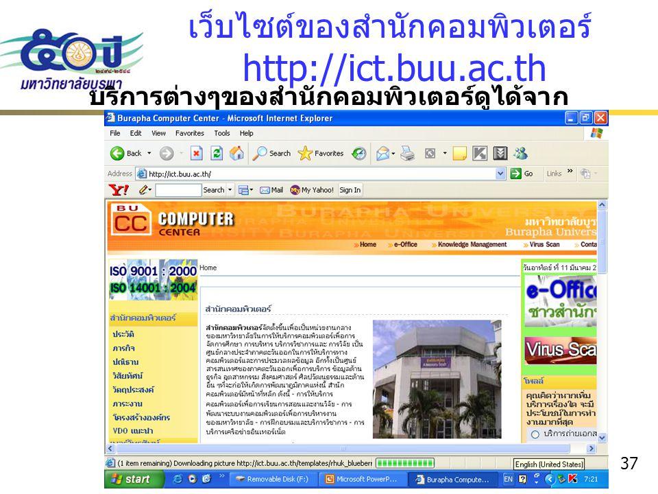 เว็บไซต์ของสำนักคอมพิวเตอร์ http://ict.buu.ac.th