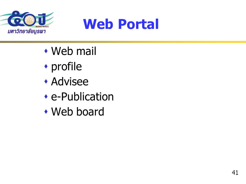 Web Portal Web mail profile Advisee e-Publication Web board
