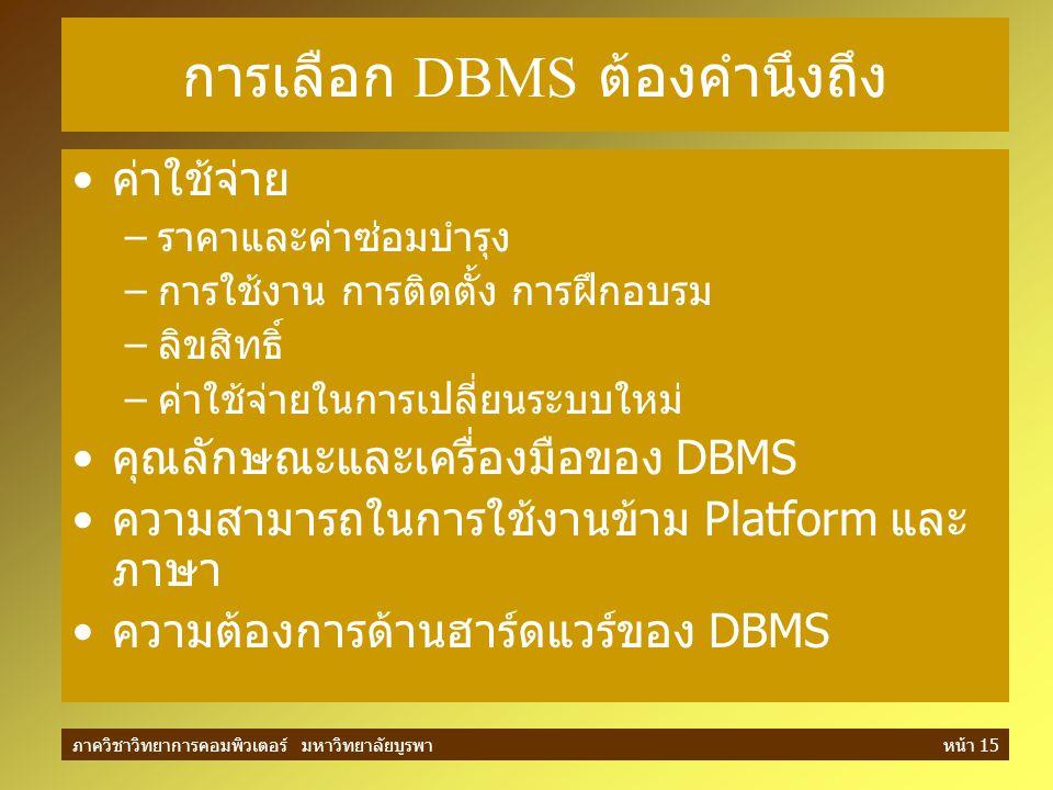 การเลือก DBMS ต้องคำนึงถึง