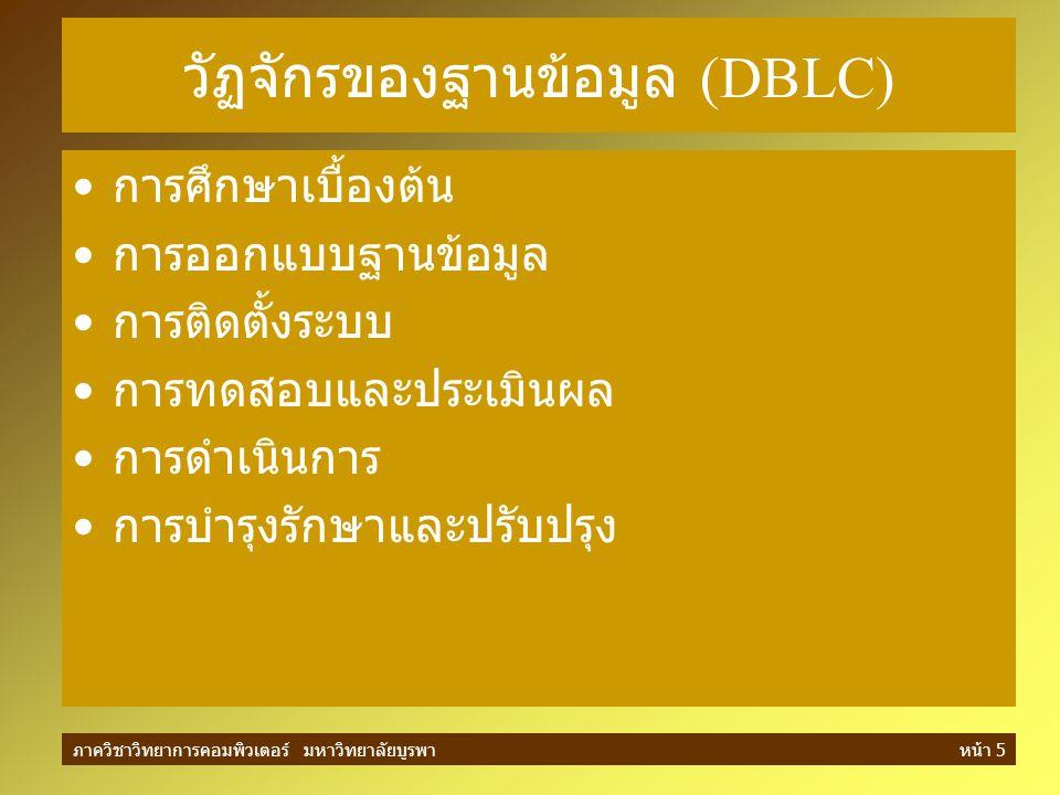 วัฏจักรของฐานข้อมูล (DBLC)