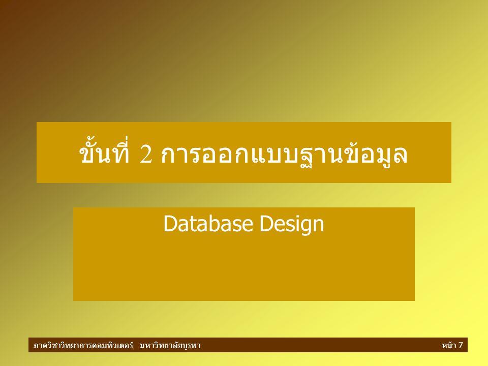 ขั้นที่ 2 การออกแบบฐานข้อมูล