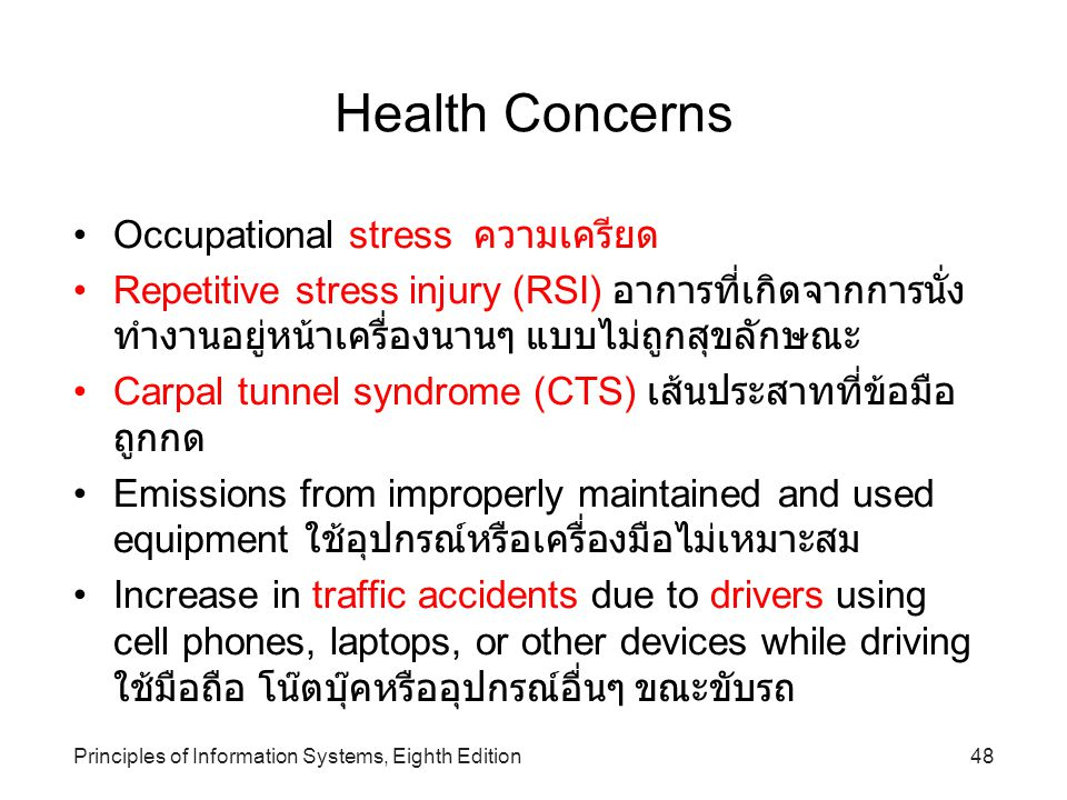 Health Concerns Occupational stress ความเครียด