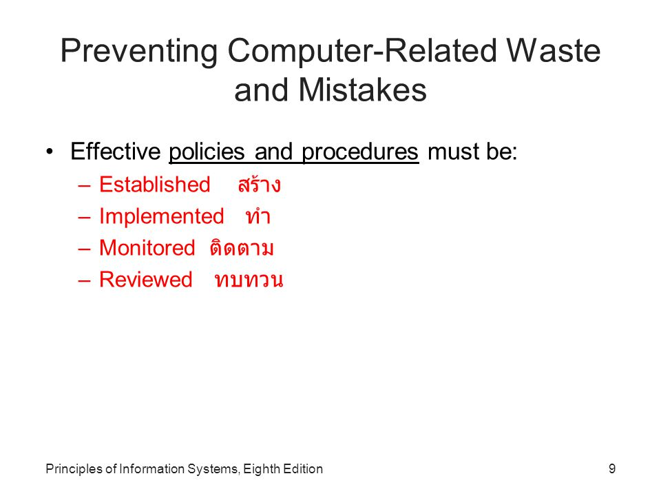 Preventing Computer-Related Waste and Mistakes