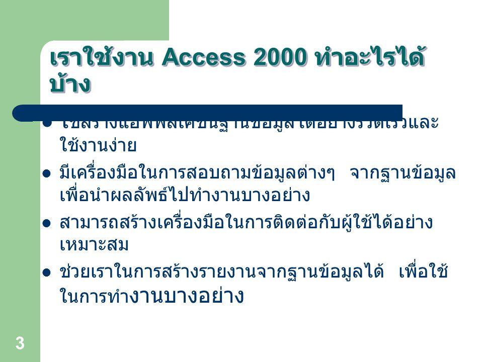เราใช้งาน Access 2000 ทำอะไรได้บ้าง