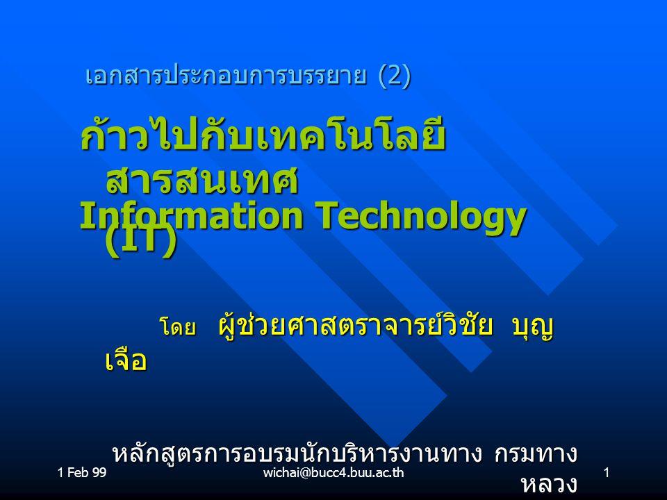 เอกสารประกอบการบรรยาย (2)