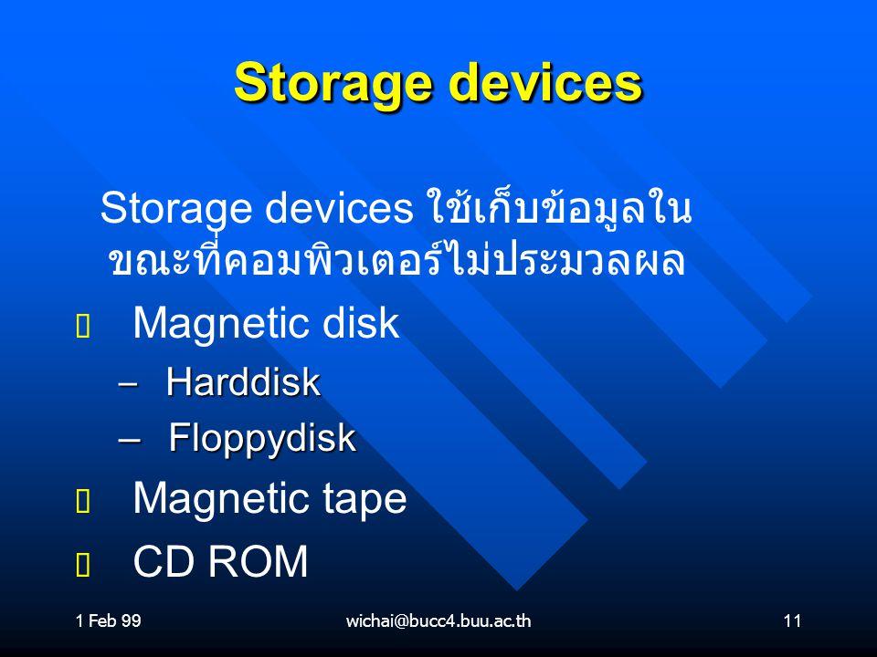 1 Feb 99 Storage devices. Storage devices ใช้เก็บข้อมูลในขณะที่คอมพิวเตอร์ไม่ประมวลผล. Magnetic disk.
