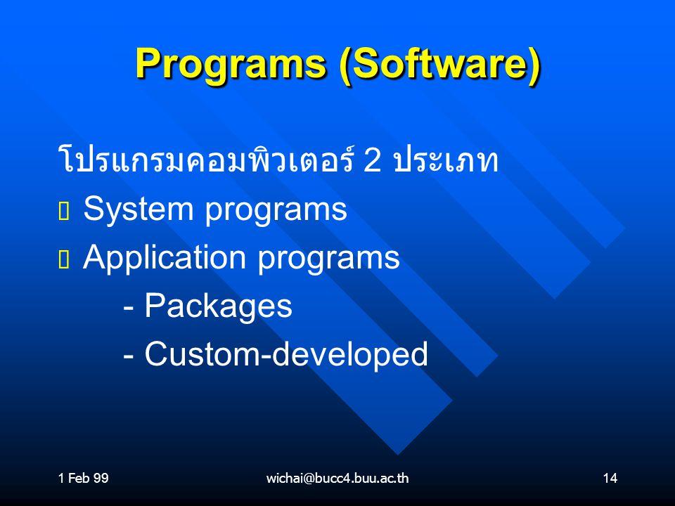 Programs (Software) โปรแกรมคอมพิวเตอร์ 2 ประเภท System programs