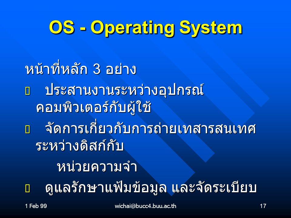 OS - Operating System หน้าที่หลัก 3 อย่าง