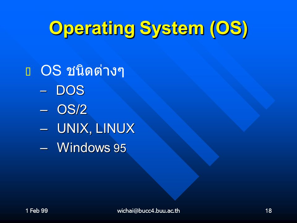 Operating System (OS) OS ชนิดต่างๆ OS/2 UNIX, LINUX Windows 95 DOS