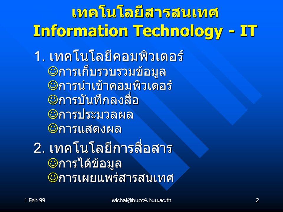 เทคโนโลยีสารสนเทศ Information Technology - IT