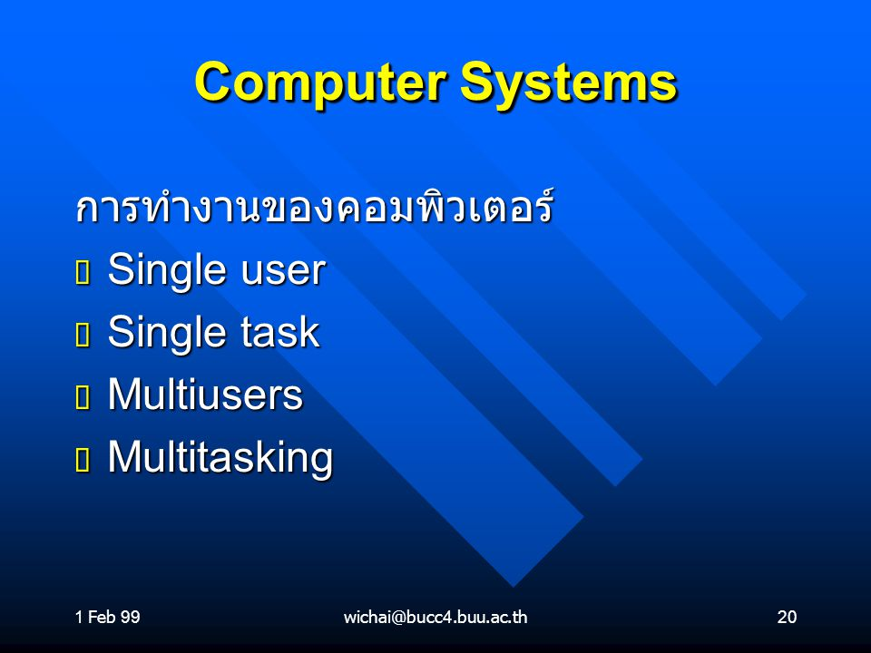 Computer Systems การทำงานของคอมพิวเตอร์ Single user Single task