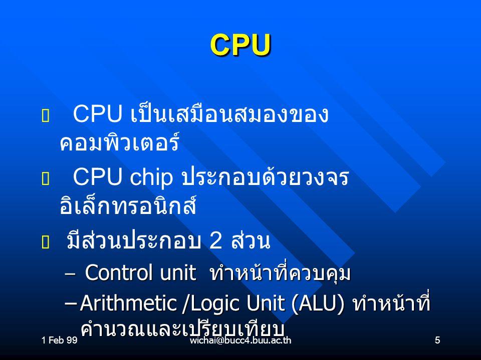 CPU CPU เป็นเสมือนสมองของคอมพิวเตอร์
