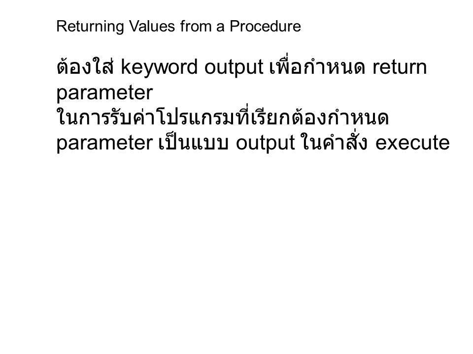 ต้องใส่ keyword output เพื่อกำหนด return parameter