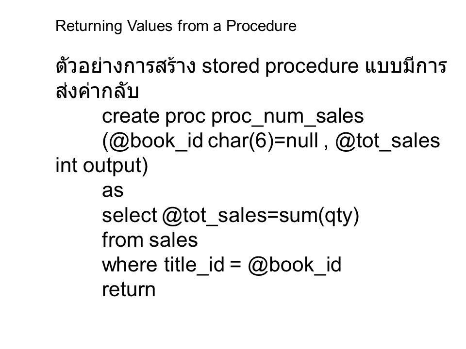 ตัวอย่างการสร้าง stored procedure แบบมีการส่งค่ากลับ