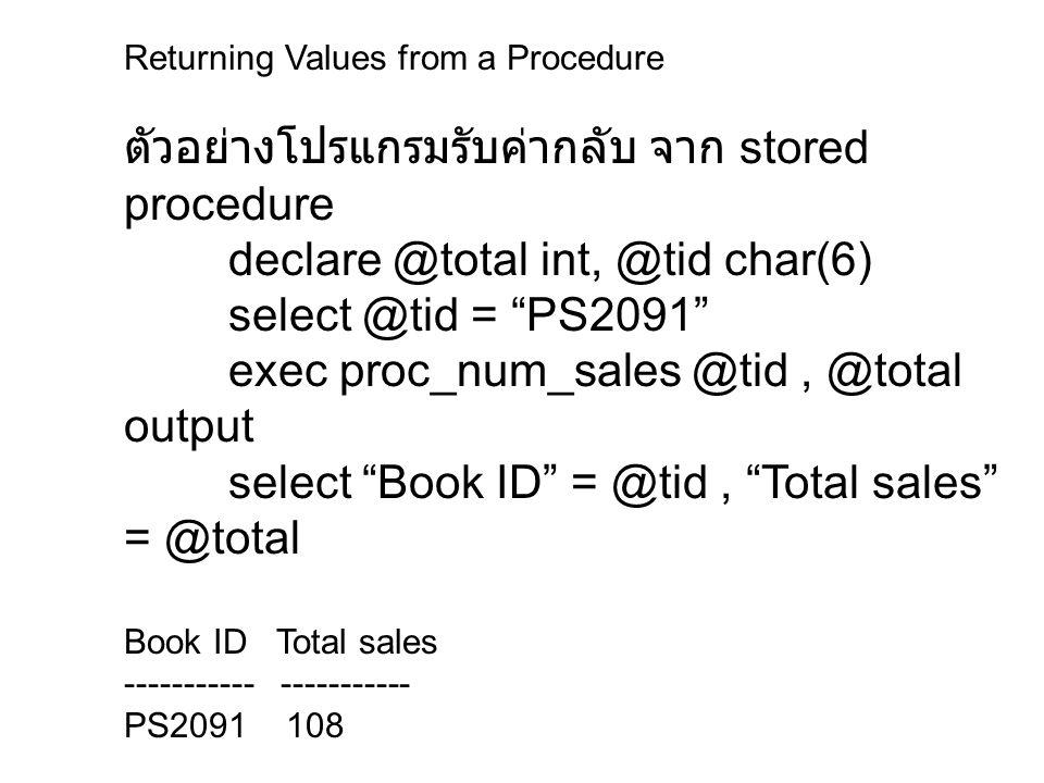 ตัวอย่างโปรแกรมรับค่ากลับ จาก stored procedure
