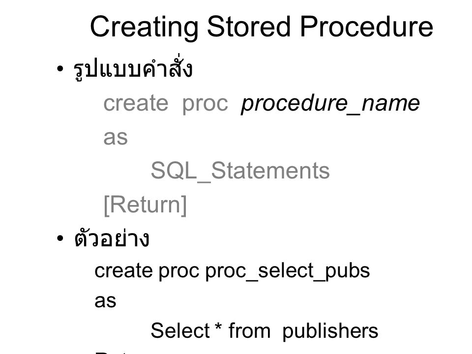 Creating Stored Procedure