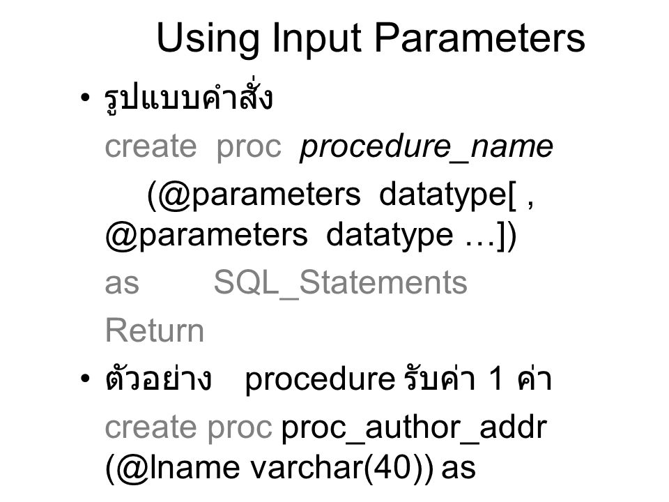 Using Input Parameters