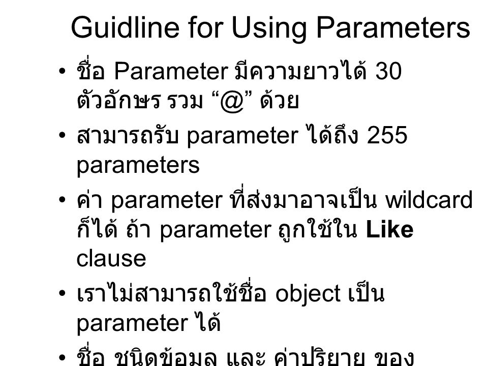 Guidline for Using Parameters
