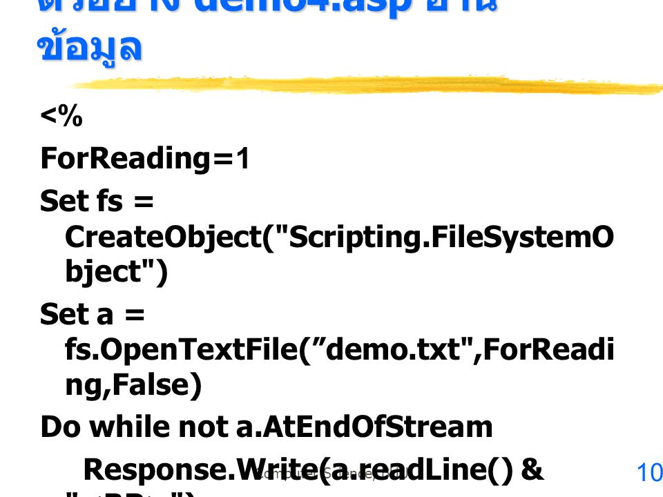ตัวอย่าง demo4.asp อ่านข้อมูล