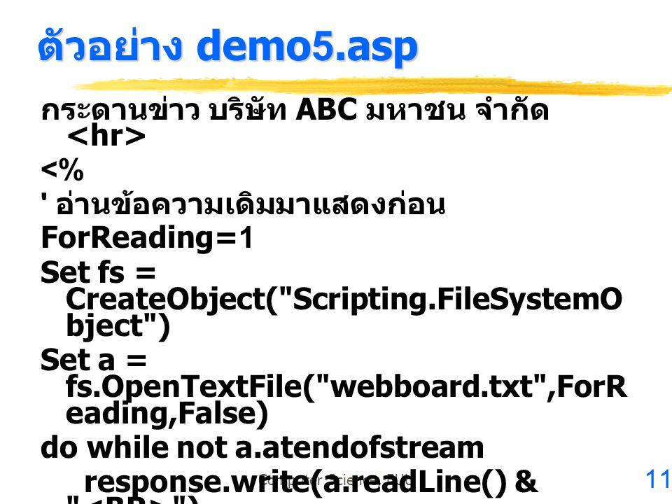 ตัวอย่าง demo5.asp กระดานข่าว บริษัท ABC มหาชน จำกัด<hr> <%