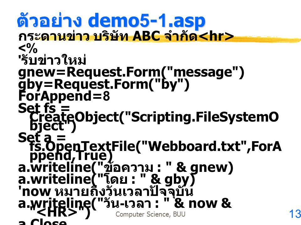 ตัวอย่าง demo5-1.asp กระดานข่าว บริษัท ABC จำกัด<hr> <%
