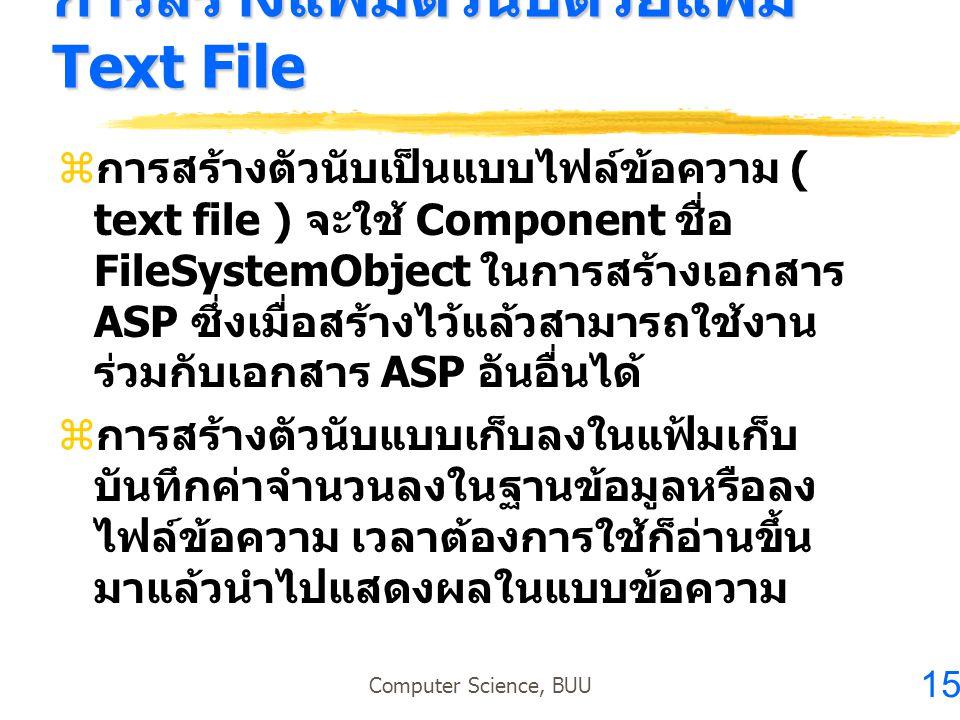 การสร้างแฟ้มตัวนับด้วยแฟ้ม Text File