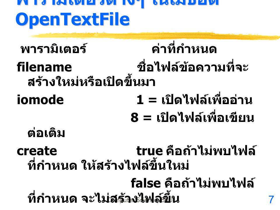 พารามิเตอร์ต่างๆ ในเมธอด OpenTextFile