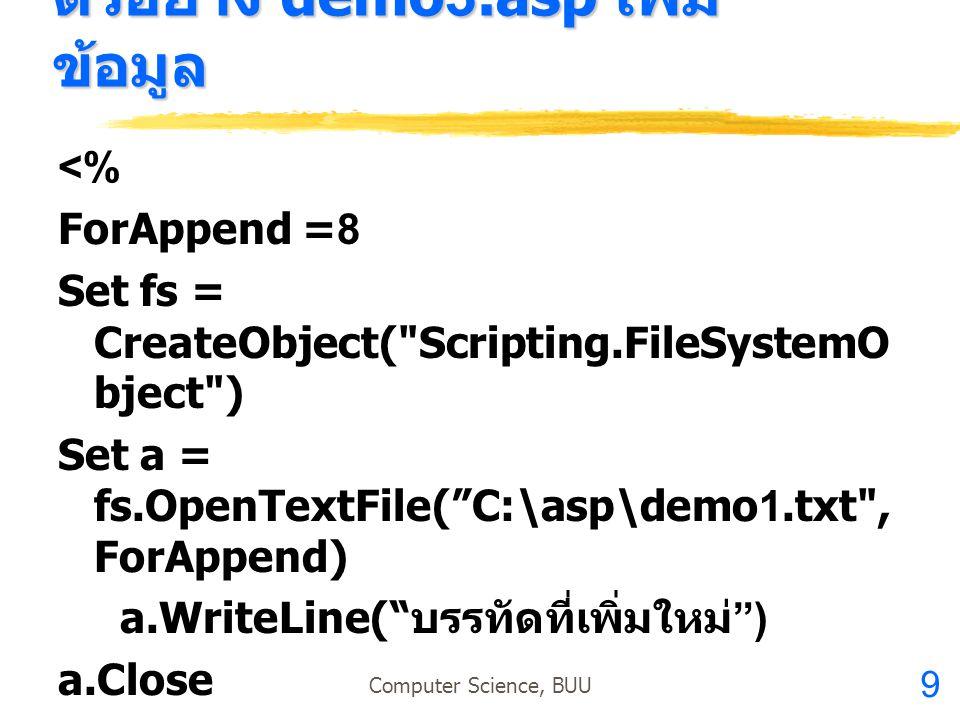 ตัวอย่าง demo3.asp เพิ่มข้อมูล