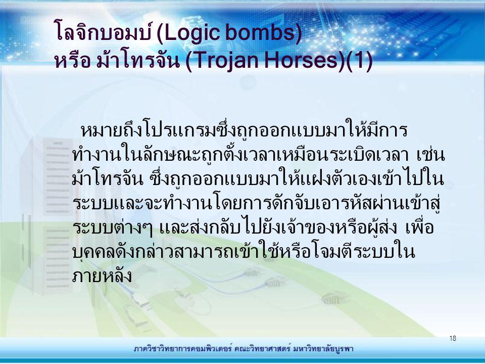 โลจิกบอมบ์ (Logic bombs) หรือ ม้าโทรจัน (Trojan Horses)(1)