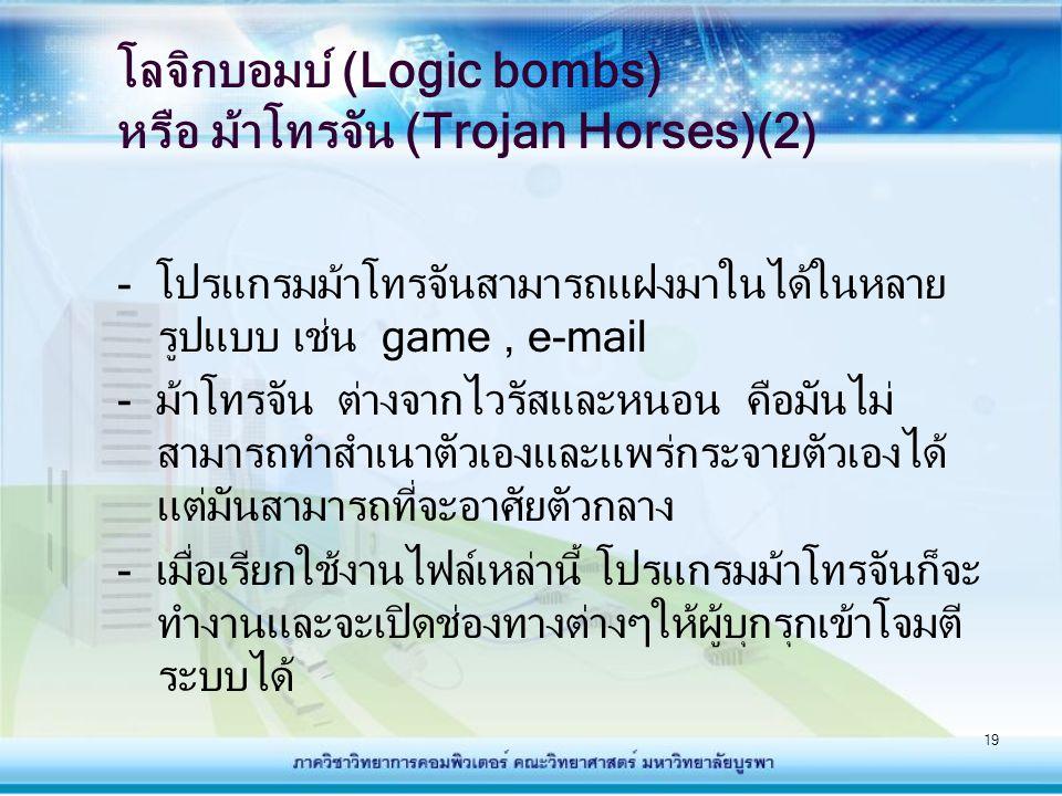 โลจิกบอมบ์ (Logic bombs) หรือ ม้าโทรจัน (Trojan Horses)(2)