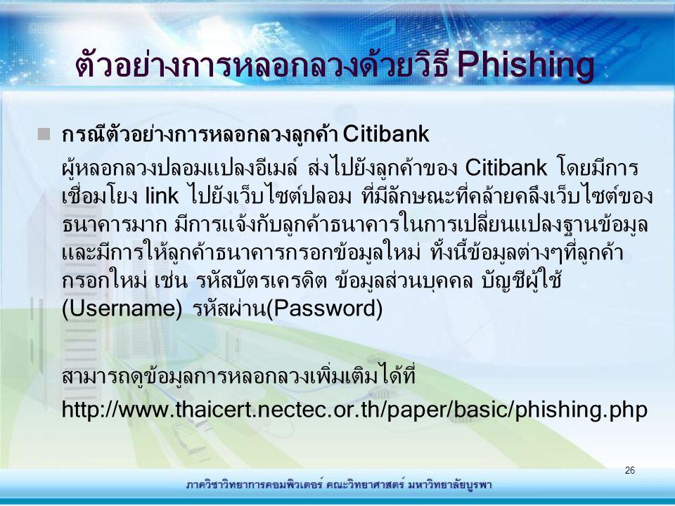 ตัวอย่างการหลอกลวงด้วยวิธี Phishing