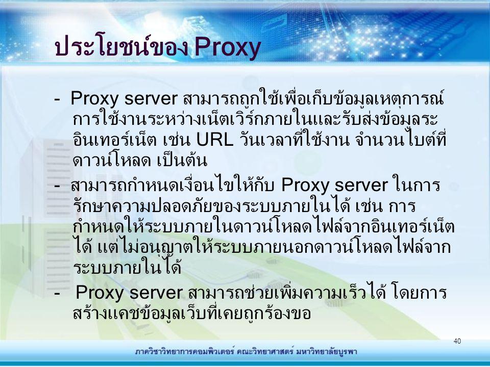 ประโยชน์ของ Proxy