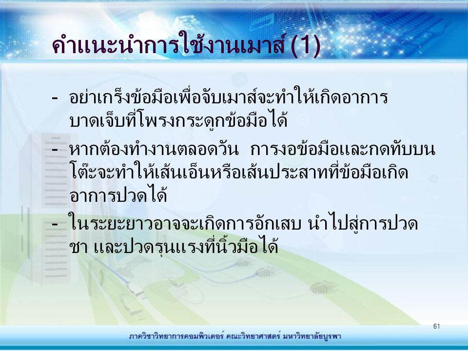 คำแนะนำการใช้งานเมาส์ (1)