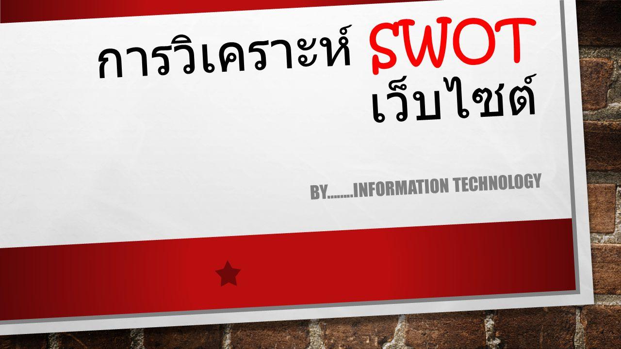 การวิเคราะห์ SWOT เว็บไซต์