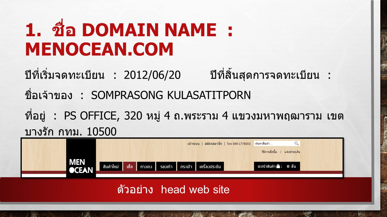 1. ชื่อ Domain name : menocean.com