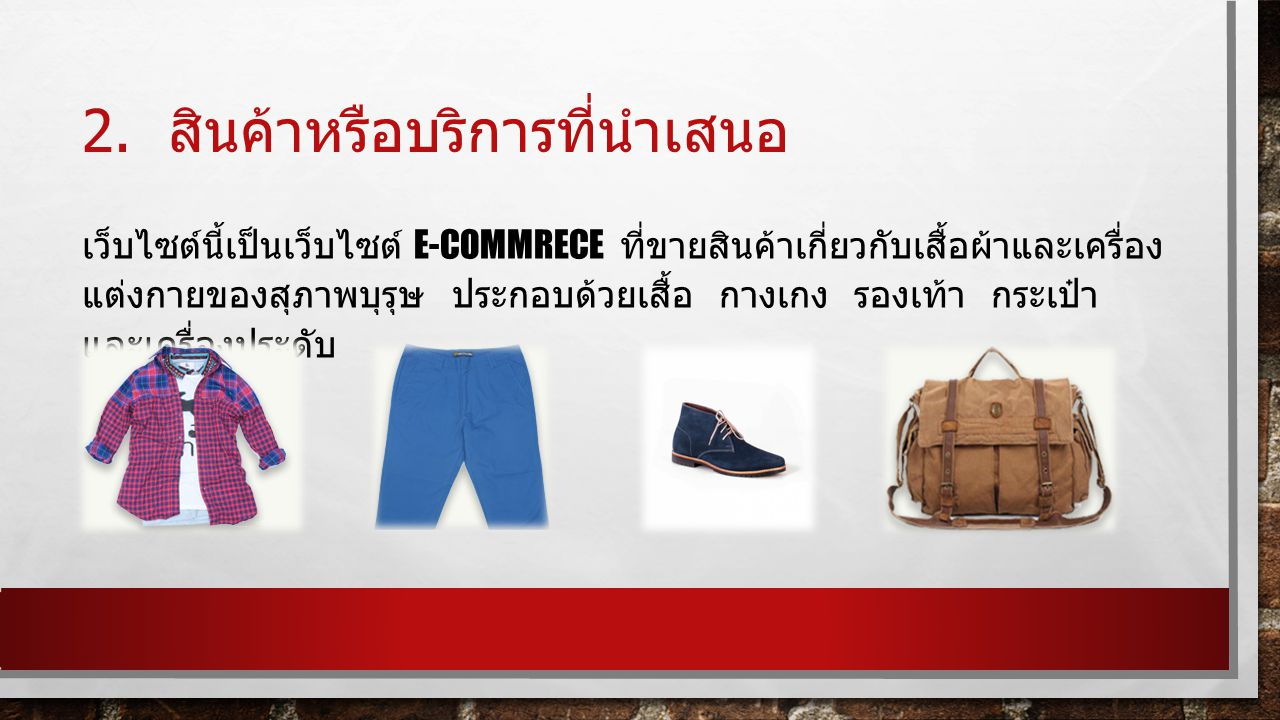 2. สินค้าหรือบริการที่นำเสนอ