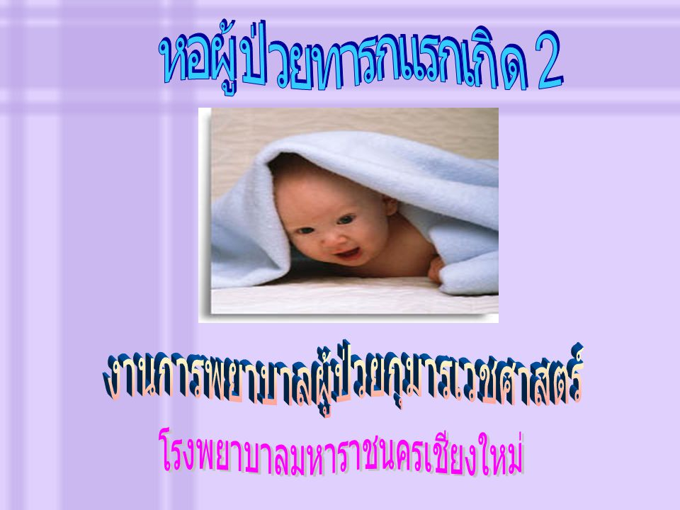 หอผู้ป่วยทารกแรกเกิด 2