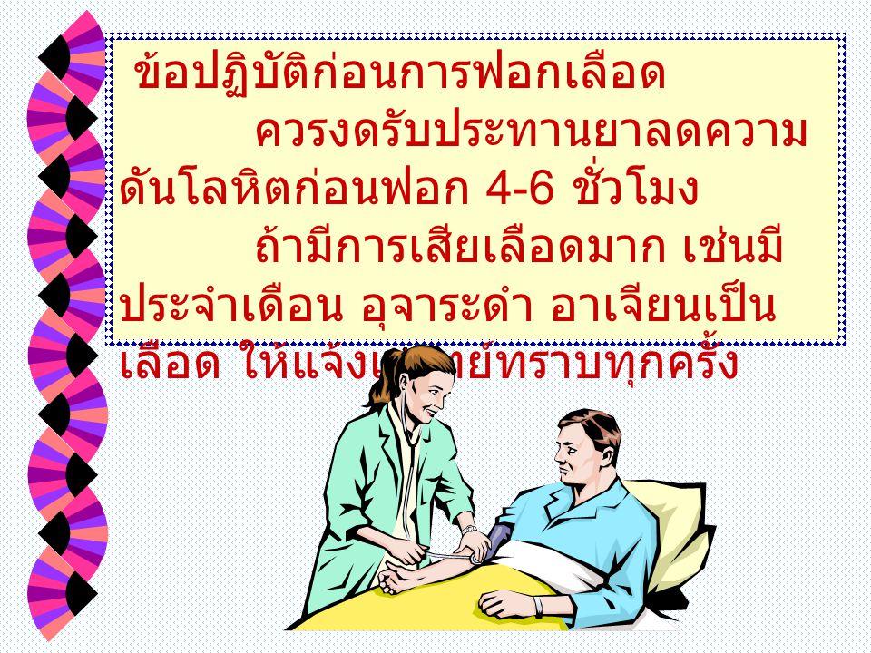 ข้อปฏิบัติก่อนการฟอกเลือด