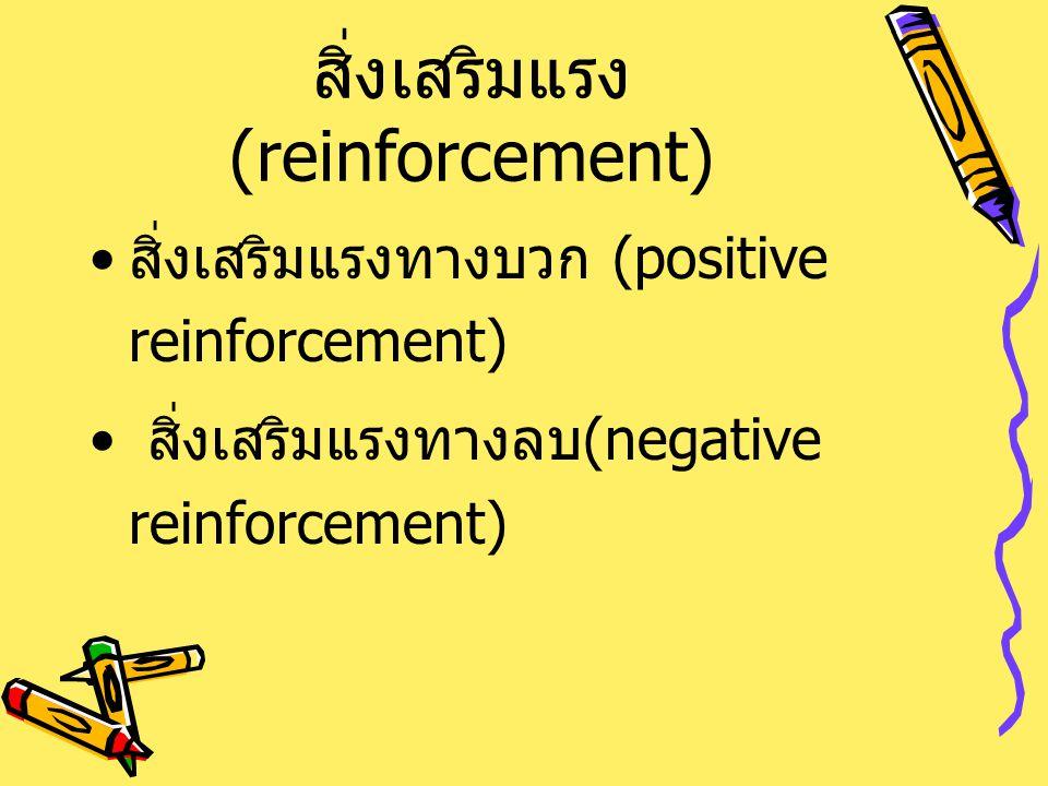 สิ่งเสริมแรง (reinforcement)