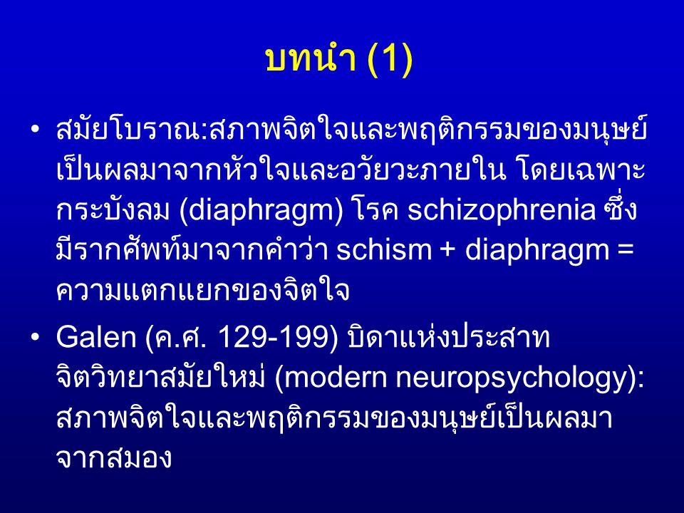 บทนำ (1)