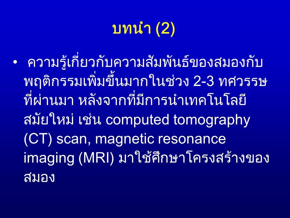 บทนำ (2)